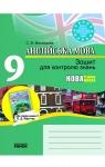 ГДЗ Англiйська мова 9 клас С.В. Мясоєдова (2011) Зошит для контролю знань. Відповіді та розв'язання