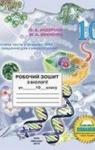 ГДЗ Біологія 10 клас О.А. Андерсон, Т.К. Вихренко (2010) Робочий зошит. Відповіді та розв'язання