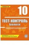 ГДЗ Біологія 10 клас О.А. Павленко (2010) Тест-контроль. Відповіді та розв'язання