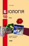 ГДЗ Біологія 10 клас О.В. Тагліна (2010) Академічний рівень. Відповіді та розв'язання
