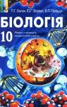 ГДЗ Біологія 10 клас П.Г. Балан, Ю.Г. Вервес, В.П. Поліщук (2010) Академічний рівень. Відповіді та розв'язання