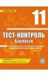 ГДЗ Біологія 11 клас А.Ю. Іонцева (2011) Тест-контроль. Відповіді та розв'язання