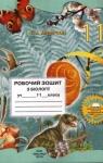 ГДЗ Біологія 11 клас О. А. Андерсон (2014) Робочий зошит. Відповіді та розв'язання