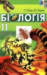 ГДЗ Біологія 11 клас П.Г. Балан, Ю.Г. Вервес (2011) Академічний рівень. Відповіді та розв'язання