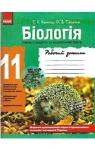 ГДЗ Біологія 11 клас Т.С. Котик, О.В. Тагліна (2014) Робочий зошит. Відповіді та розв'язання