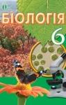 ГДЗ Біологія 6 клас І.Ю. Костіков, С.О. Волгін, В.В. Додь (2014) . Відповіді та розв'язання