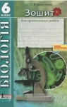 ГДЗ Біологія 6 клас С. В. Безручкова (2015) Зошит для практичних робіт. Відповіді та розв'язання