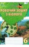 ГДЗ Біологія 6 клас Т.С. Котик (2014) Робочий зошит до підручника І.Ю. Костікова. Відповіді та розв'язання