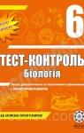ГДЗ Біологія 6 клас Є. В. Яковлева (2014) Тест-контроль. Відповіді та розв'язання