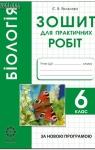 ГДЗ Біологія 6 клас Є. В. Яковлева, Т. О. Сало (2015) Зошит для практичних робіт. Відповіді та розв'язання