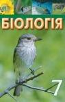 ГДЗ Біологія 7 клас І.Ю. Костіков, С.О. Волгін, В.В. Додь (2015) . Відповіді та розв'язання