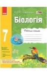 ГДЗ Біологія 7 клас К.М. Задорожний (2015) Робочий зошит. Відповіді та розв'язання