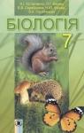 ГДЗ Біологія 7 клас Л.І. Остапченко, П.Г. Балан, В.В. Серебряков (2015) . Відповіді та розв'язання