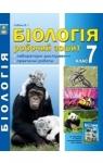 ГДЗ Біологія 7 клас В.І. Соболь (2015) Робочий зошит. Відповіді та розв'язання