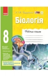ГДЗ Біологія 8 клас К.М. Задорожний (2016) Робочий зошит. Відповіді та розв'язання