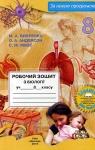 ГДЗ Біологія 8 клас М.А. Вихренко, О.А. Андерсон, С.М. Міюс (2016) . Відповіді та розв'язання