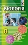 ГДЗ Біологія 8 клас Н. Ю. Матяш (2016) . Відповіді та розв'язання