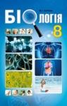 ГДЗ Біологія 8 клас В. І. Соболь (2016) . Відповіді та розв'язання