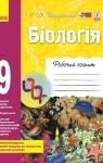 ГДЗ Біологія 9 клас К. М. Задорожний (2017) Робочий зошит. Відповіді та розв'язання