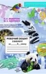 ГДЗ Біологія 9 клас О. А. Андерсон, М. А. Вихренко (2017) Робочий зошит. Відповіді та розв'язання