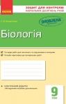 ГДЗ Біологія 9 клас С. В. Безручкова (2017) Зошит для контролю досягнень. Відповіді та розв'язання