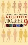 ГДЗ Біологія 9 клас С.В. Страшко, Л.Г. Горяна, В.Г. Білик, С.А. Ігнатенко (2009) . Відповіді та розв'язання