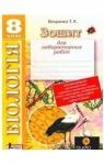 ГДЗ Біологія 9 клас Т.К. Вихренко (2014) Зошит для практичних і лабораторних робіт. Відповіді та розв'язання
