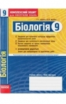 ГДЗ Біологія 9 клас Т.С. Котик, О.В. Тагліна (2011) Комплексний зошит. Відповіді та розв'язання