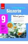 ГДЗ Біологія 9 клас Т.С. Котик, О.В. Тагліна (2012) Робочий зошит. Відповіді та розв'язання
