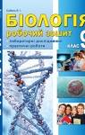 ГДЗ Біологія 9 клас В. І. Соболь (2017) Робочий зошит. Відповіді та розв'язання