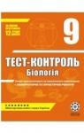 ГДЗ Біологія 9 клас Ю.Л. Нечаєва, А.Л. Жеравльова (2010) Тест-контроль. Відповіді та розв'язання