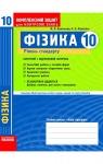 ГДЗ Фізика 10 клас Ф.Я. Божинова, О.О. Кірюхіна (2010) Комплексний зошит. Відповіді та розв'язання