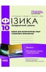 ГДЗ Фізика 10 клас Ф.Я. Божинова, С.В. Каплун (2011) Академічний рівень: Зошит для лабораторних робіт. Відповіді та розв'язання