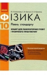 ГДЗ Фізика 10 клас Ф.Я. Божинова, С.В. Каплун (2014) Рівень стандарту: Зошит для лабораторних робіт. Відповіді та розв'язання