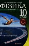 ГДЗ Фізика 10 клас Л.Е. Генденштейн, І.Ю. Ненашев (2010) Рівень стандарту. Відповіді та розв'язання