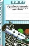 ГДЗ Фізика 10 клас О. О. Мозель (2014) Зошит для лабораторних робіт і фізичного практикуму. Відповіді та розв'язання