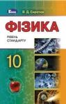 ГДЗ Фізика 10 клас В. Д. Сиротюк (2018) . Відповіді та розв'язання