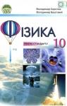 ГДЗ Фізика 10 клас В.Д. Сиротюк, В.І. Баштовий (2010) Рівень стандарту. Відповіді та розв'язання