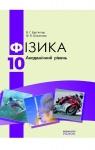 ГДЗ Фізика 10 клас В.Г. Бар'яхтар, Ф.Я. Божинова (2010) Академічний рівень. Відповіді та розв'язання