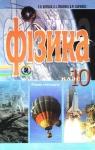 ГДЗ Фізика 10 клас Є.В. Коршак, О.І. Ляшенко, В.Ф. Савченко (2010) Рівень стандарту. Відповіді та розв'язання