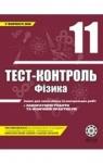 ГДЗ Фізика 11 клас М.О. Чертіщева, Л.І.Вялих (2011) Тест-контроль. Відповіді та розв'язання
