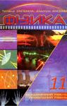 ГДЗ Фізика 11 клас Т.М. Засєкіна, Д.О. Засєкін (2011) . Відповіді та розв'язання