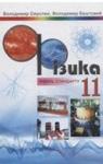 ГДЗ Фізика 11 клас В.Д. Сиротюк, В.І. Баштовий (2011) . Відповіді та розв'язання