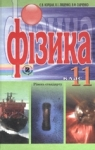 ГДЗ Фізика 11 клас Є.В. Коршак, О.І. Ляшенко, В.Ф. Савченко (2011) . Відповіді та розв'язання