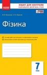 ГДЗ Фізика 7 клас Ф.Я. Божинова, О.О. Кірюхіна (2015) Зошит контроль. Відповіді та розв'язання