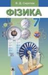 ГДЗ Фізика 7 клас В.Д. Сиротюк (2015) . Відповіді та розв'язання