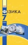 ГДЗ Фізика 7 клас В.Г. Бар'яхтяр С.О. Довгий, Ф.Я. Божинова (2015) . Відповіді та розв'язання