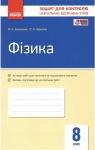 ГДЗ Фізика 8 клас Ф. Я. Божинова, О. О. Кірюхіна (2016) Зошит для контролю знань. Відповіді та розв'язання