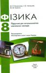 ГДЗ Фізика 8 клас Ф.Я. Божинова, І.Ю. Ненашев, М.М. Кірюхін (2008) . Відповіді та розв'язання