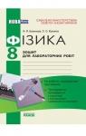 ГДЗ Фізика 8 клас Ф.Я. Божинова, О.О. Кірюхіна (2010) Зошит для лабораторних робіт. Відповіді та розв'язання